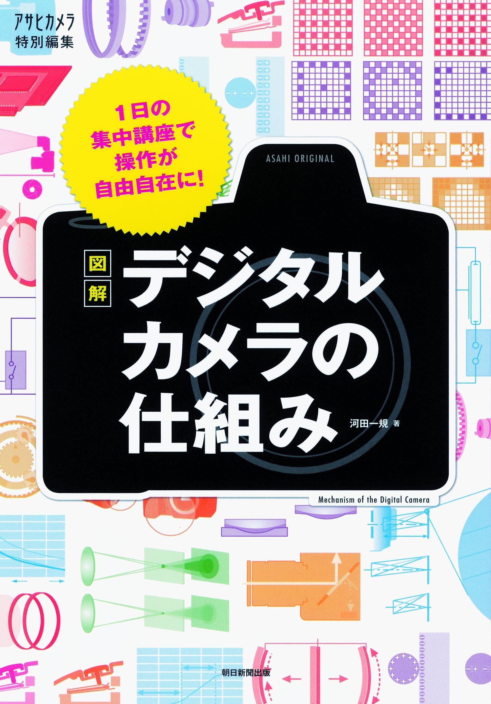 カメラ好きなら持っておきたいカメラ解説本、図解デジタルカメラの仕組み(河田一規著)