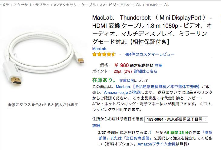 たった980円でMacのデュアルディスプレイ環境をつくれるケーブル!Mini Displayport – HDMI