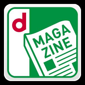 「dマガジン」は安くてボリューム大で、雑誌好きなら契約すべき!ただし不満点も多い…