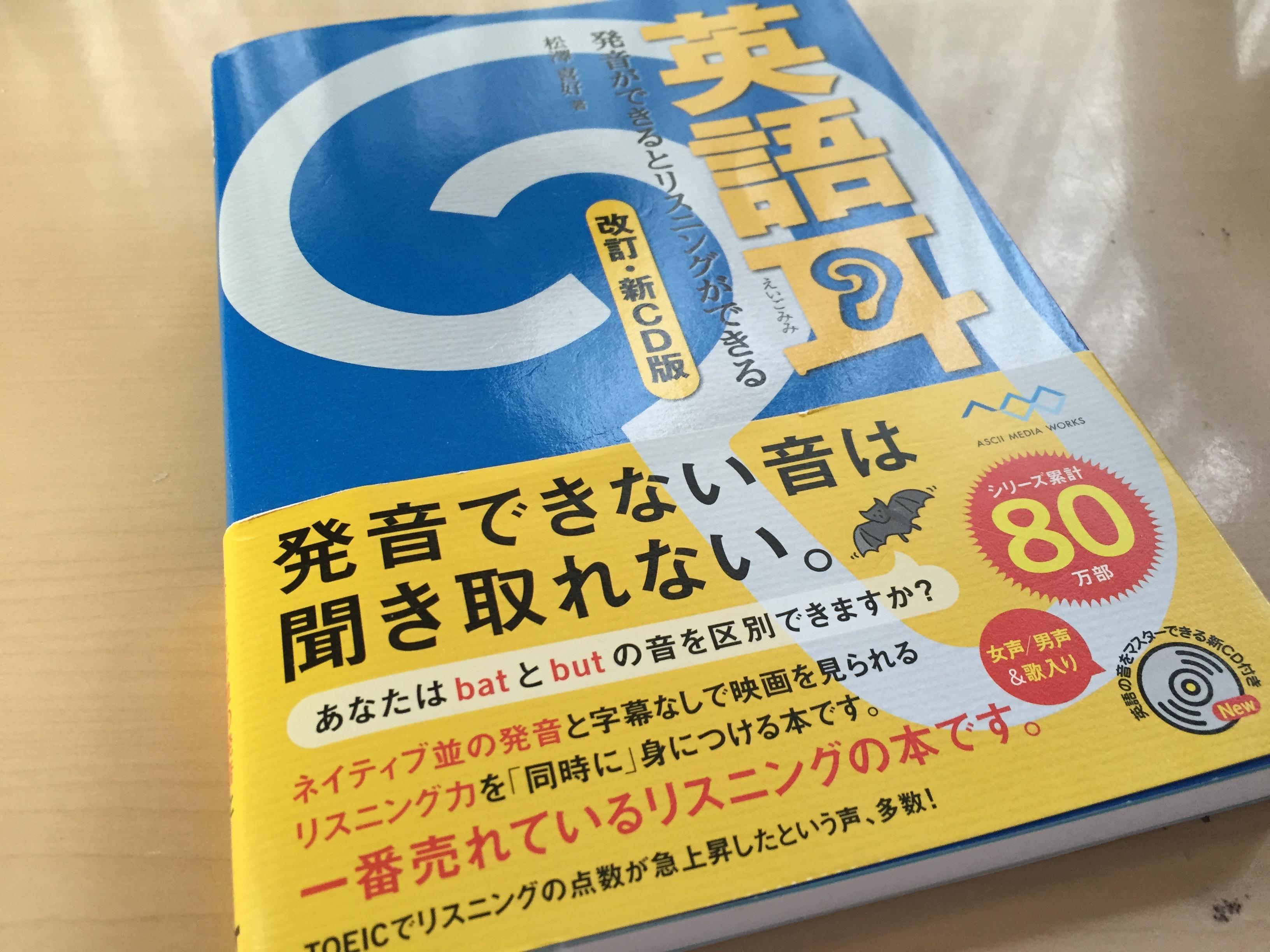 「英語耳」は英語の発音とリスニングを鍛えたい人に超おすすめ!ただし、かなり人を選ぶ本