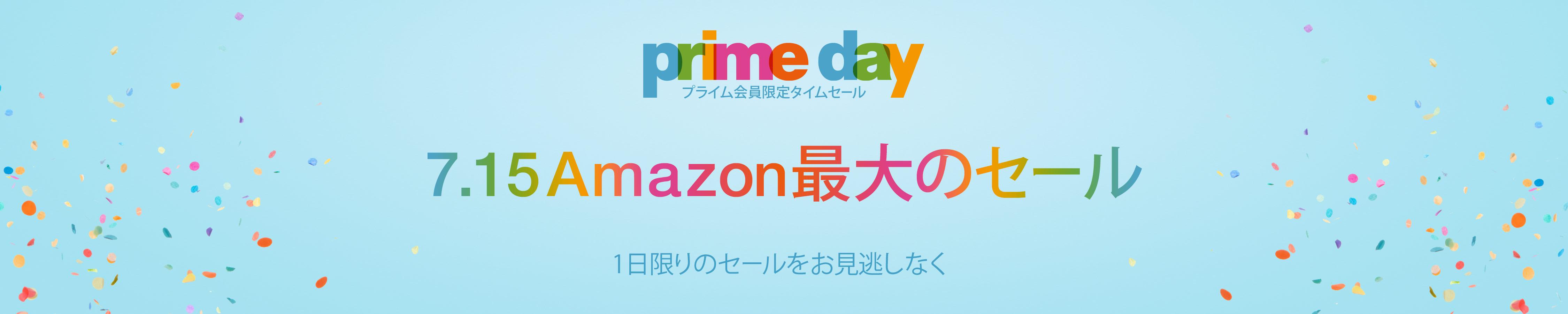 Amazonがプライム限定セールを開催!オススメアイテムも紹介します!