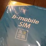 Zenfone 2 Laserでb-mobileの高速定額SIMを試してみた!気になる速度は…
