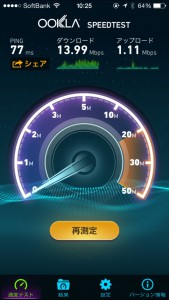 wimax-speed201508206