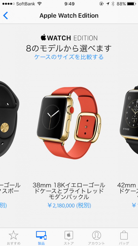 applewatch-edition-ss
