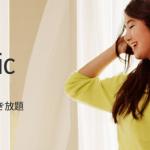 Amazonがプライム会員向けに音楽配信サービスを開始!Amazon Prime Music