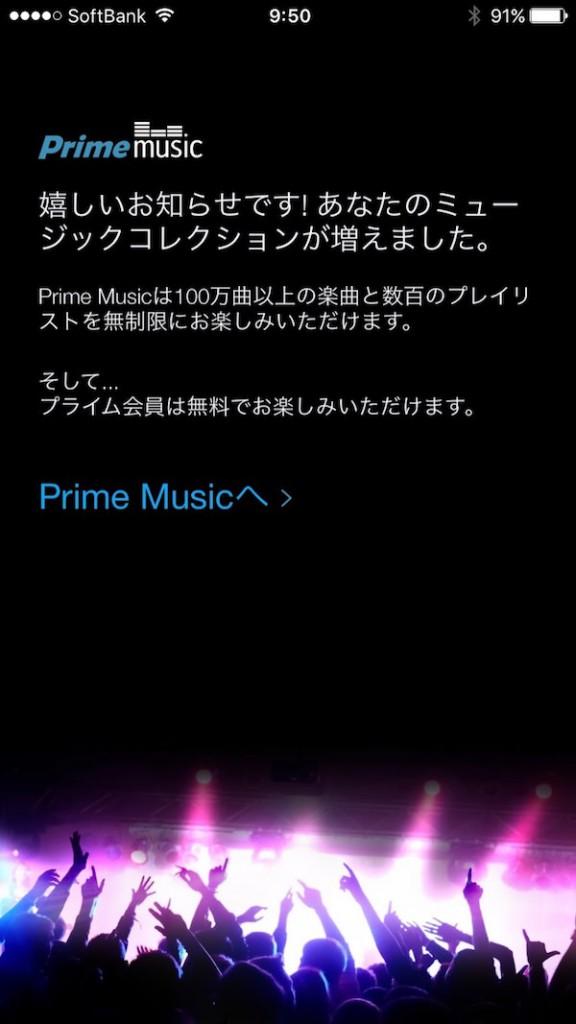 primemusic11