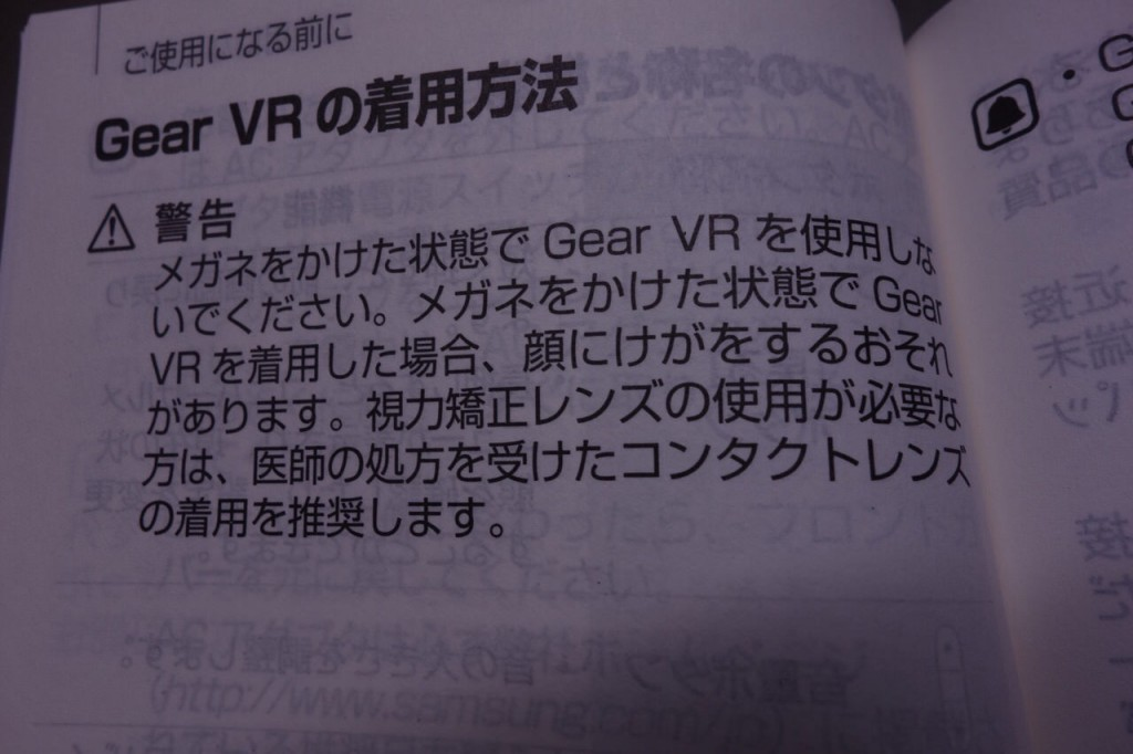 GearVR-Unboxing-12
