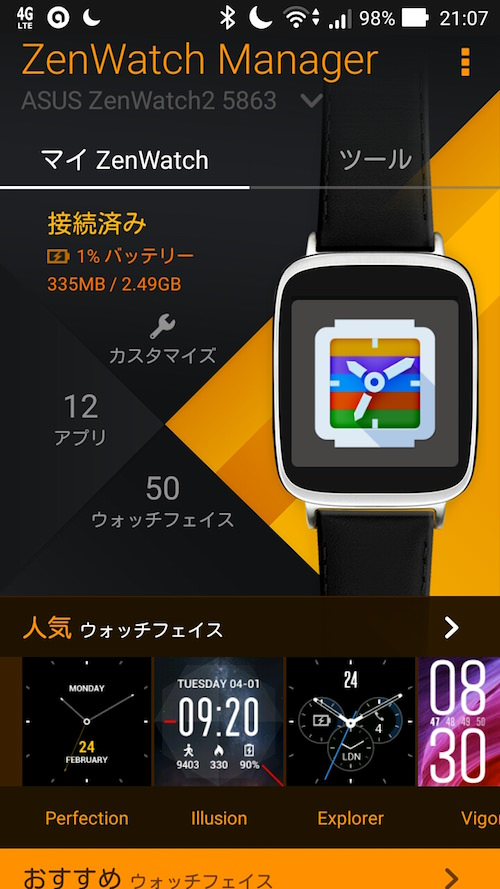 zenwatch-manager