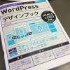 【WordPress】Webデザインを学ぶべく技術書を購入しました【新テーマ計画始動!】