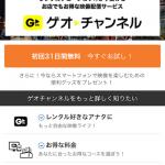 月額たった590円でアダルト含む動画が見放題なゲオチャンネルを試してみた