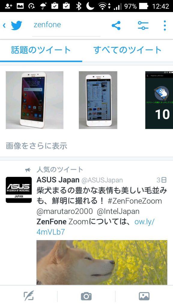 ZenfoneGoScreenshot-4
