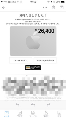 Apple-Renew-Program-10