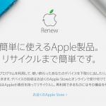 Apple下取りプログラムを試してみた。方法はiPhoneなどのApple製品を郵送するだけ