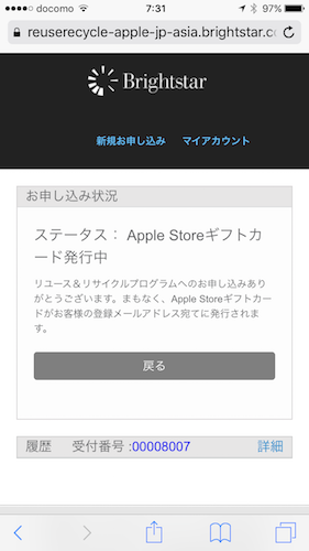 Apple-Renew-Program-2