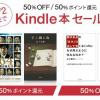 【最大50%オフ】Kindleストアにて本が最大50%OFFになるセールが実施中!【〜6/2】