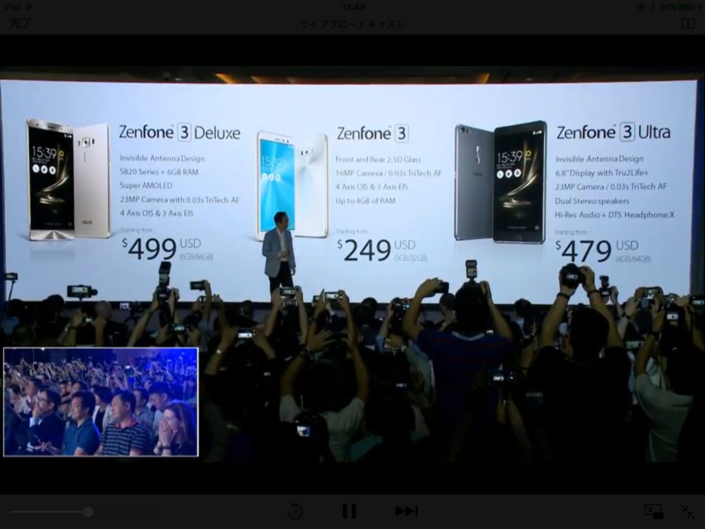 ZenFone3-conference-screenshot2