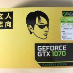 【開封の儀】GeForce GTX1070(Founders Edition)を購入!来るべきゲーム祭りに備えよう