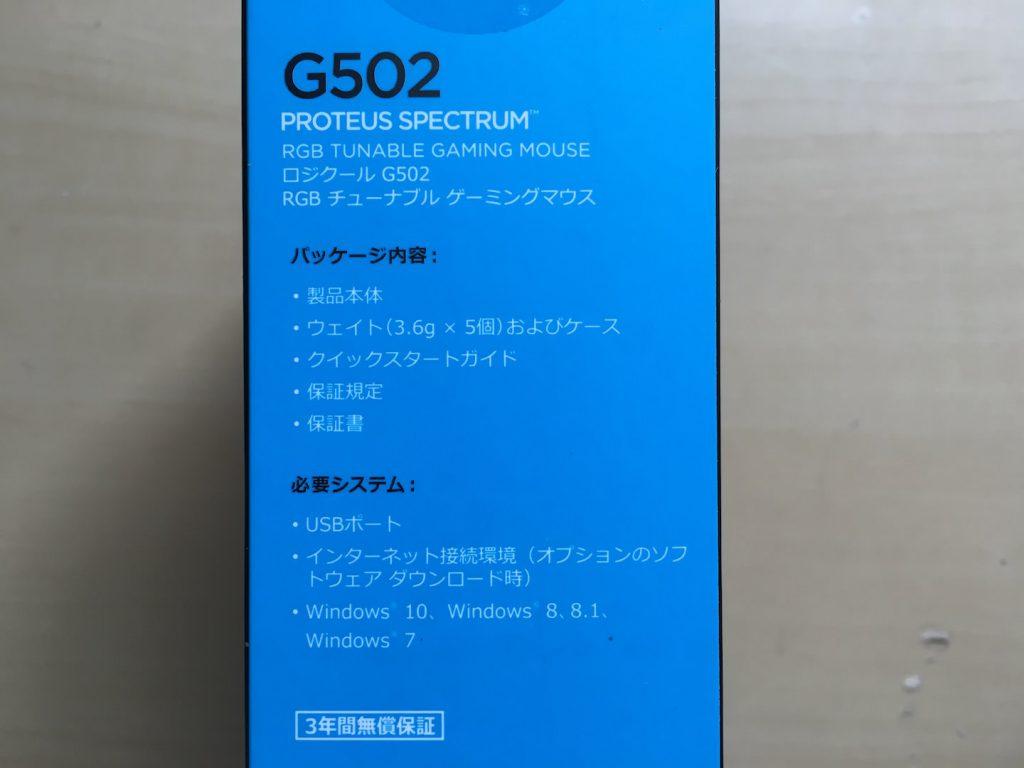 Logicool-G502-3