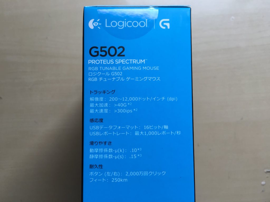Logicool-G502-4