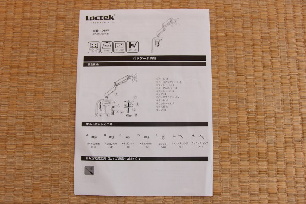 loctek-monitor-arm-7