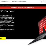 ThinkPad X1 Carbon(2017)の直販モデル、LTEオプションが選択可能に。どこでも快適に通信するなら必須のカスタマイズ